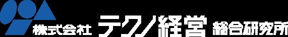 株式会社テクノ経営総合研究所ロゴ
